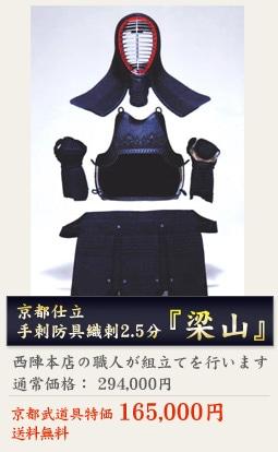 京都仕立2.5分刺手刺防具『梁山』特価: 165,000円
