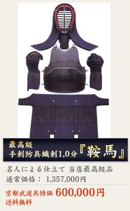 最高級1.0分手刺剣道防具『鞍馬(くらま)』特価: 600,000円