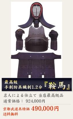 最高級1.2分手刺剣道防具『鞍馬(くらま)』特価: 490,000円