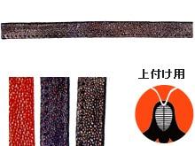鮫革面乳革上付用30cm長1本