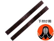 面用平乳革(2本組)