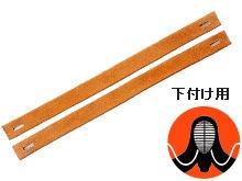 茶鹿革(手縫)30cm2本組