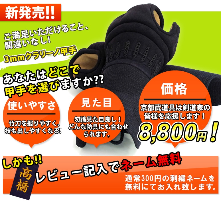 ご満足いただけること、間違いなし!3ミリクラリーノ小手 あなたはどこで小手を選びますか? 京都武道具は剣道家の皆様を応援します!大特価8800円!