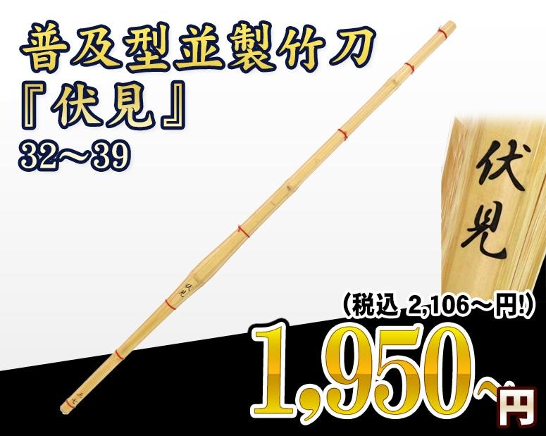 普及型並製竹刀 『伏見』32〜39