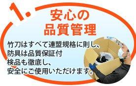 剣道防具品質保証