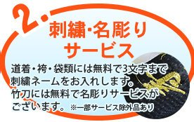 剣道着刺繍・剣道竹刀名彫りサービス