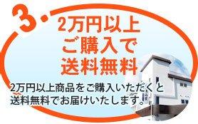 2万円以上ご購入で送料無料