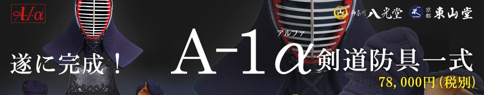 A-1α剣道防具一式