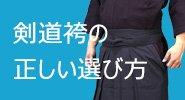 剣道袴の正しい選び方