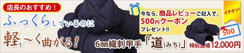 6mm織刺剣道用小手道