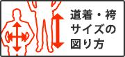 剣道着袴サイズの測り方