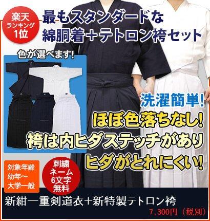新紺一重剣道着、新特製テトロン剣道袴セット