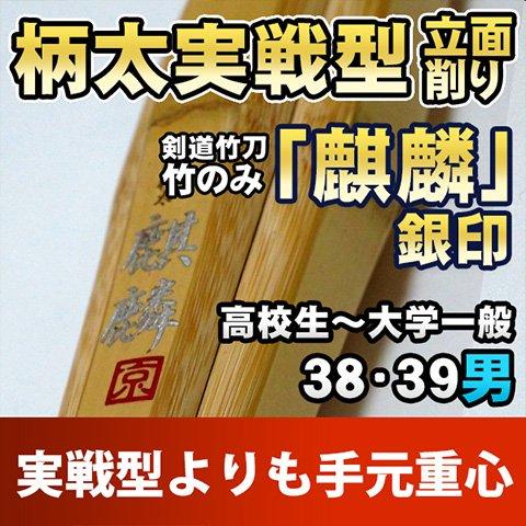麒麟銀印実戦型剣道竹刀