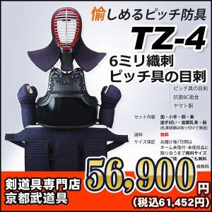 愉しめるピッチ刺剣道防具TZ-4