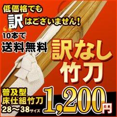 """""""訳無し""""普及型 床仕組剣道竹刀"""