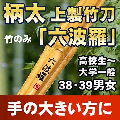 柄太上製剣道竹刀六波羅