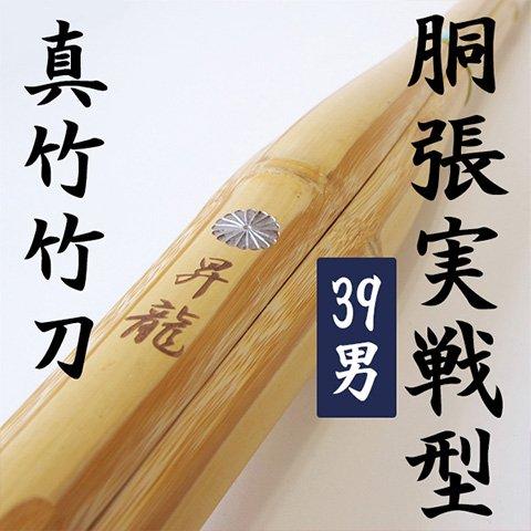 胴張実戦型真竹竹刀昇龍