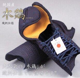 剣道小手木鶏織刺仕様