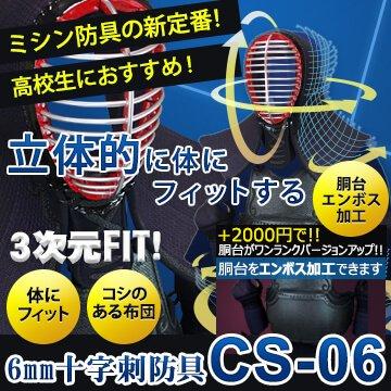 6mm十字刺剣道防具CS06