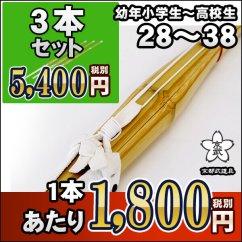 吟風剣道竹刀3本セット