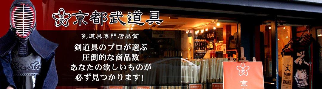 京都武道具は品揃え豊富
