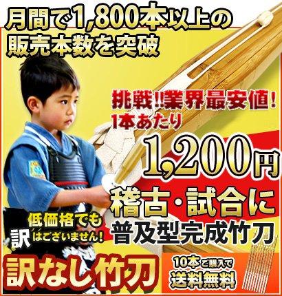 普及型完成品剣道竹刀