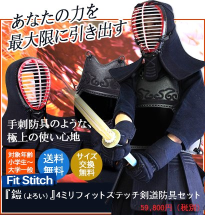 鎧4mmフィットステッチ剣道防具セット