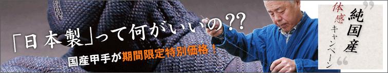 """""""純国産""""体感キャンペーン"""
