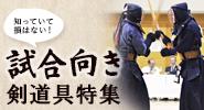 """""""試合用剣道具特集"""