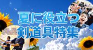 """""""夏用剣道具特集"""