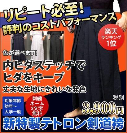 新特製テトロン剣道袴