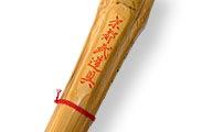 剣道用竹刀名彫り(橙)