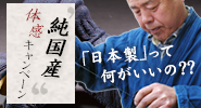 日本製剣道小手体感キャンペーン