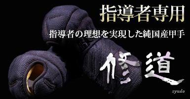 指導者専用剣道小手「修道」