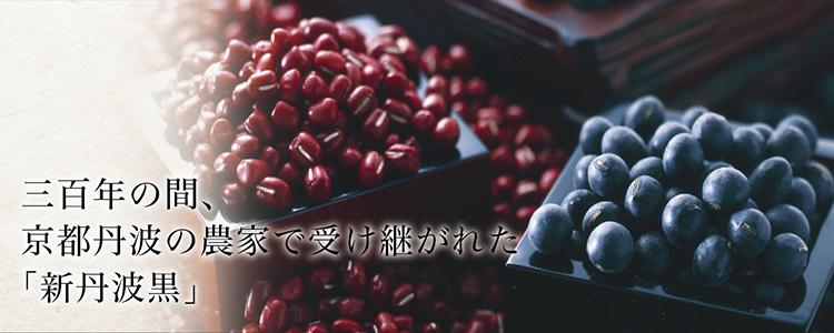 三百年の間、京都丹波の農家で受け継がれた「新丹波黒」