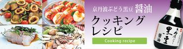 黒豆醤油レシピ