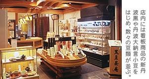 店内には看板商品の新丹波黒や丹波大納言小豆をはじめ、数々の豆類が並ぶ。