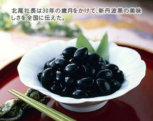 北尾社長は30年の歳月をかけて、新丹波黒の美味しさを全国に伝えた。