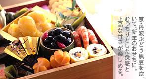 京・丹波ぶどう黒豆を炊いて、新年のおせちに。むっちりとした食感と上品な甘さが楽しめる。