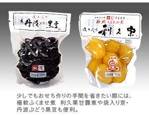 少しでもおせち作りの手間を省きたい際には、極軟ふくませ煮 利久栗甘露煮や袋入り京・丹波ぶどう黒豆も便利。