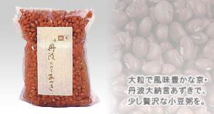 大粒で風味豊かな京・丹波大納言あずきで、少し贅沢な小豆粥を。