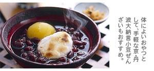 体によいおやつとして、手軽な京・丹波大納言小豆ぜんざいもおすすめ。