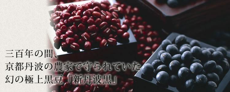 三百年の間、京都丹波の農家で守られていた幻の極上黒豆「新丹波黒」