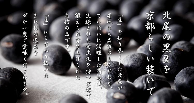 北尾の黒豆を京都らしい装いで