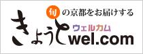 きょうとwel.com