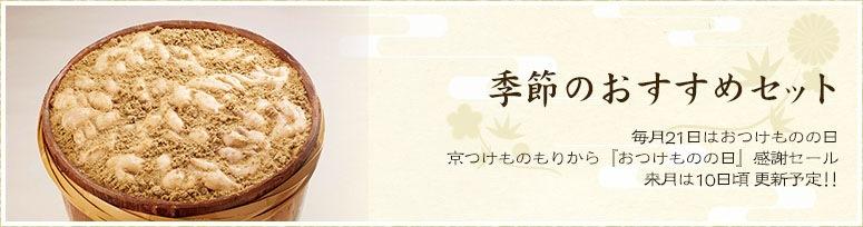 季節のおすすめセット(毎月20〜22日)
