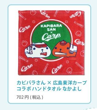 カピバラさん×広島東洋カープコラボ ハンドタオル なかよし