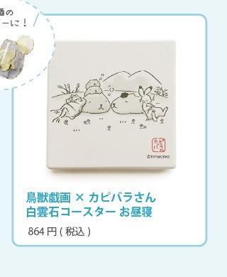 鳥獣戯画×カピバラさん 白雲石コースター お昼寝