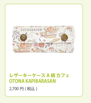 レザーキーケース A柄 カフェ|OTONA KAPIBARASAN
