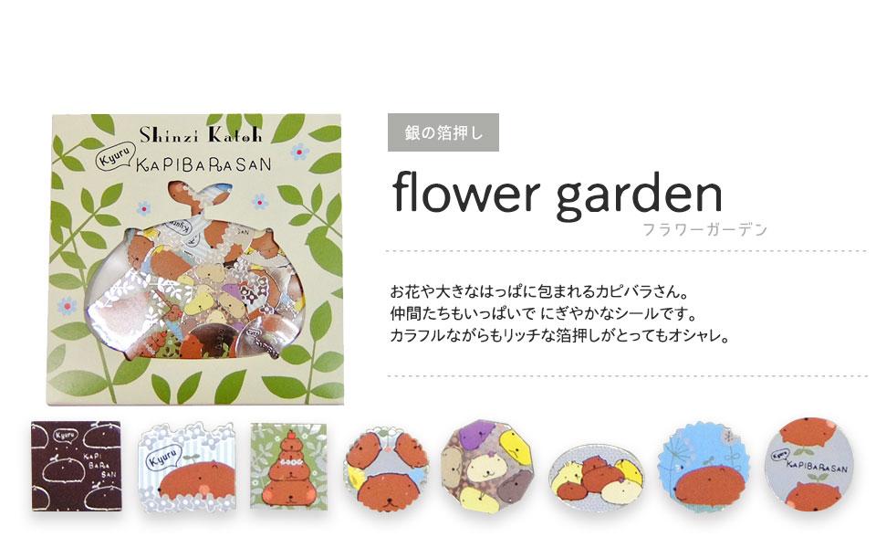 カピバラさん×シンジカトウ フレークシールflower garden